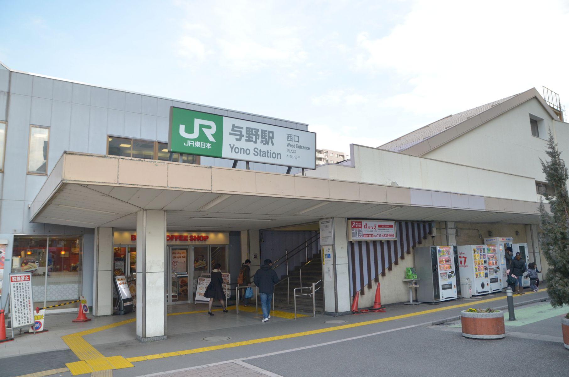 与野駅、与野本町駅の2駅利用可能