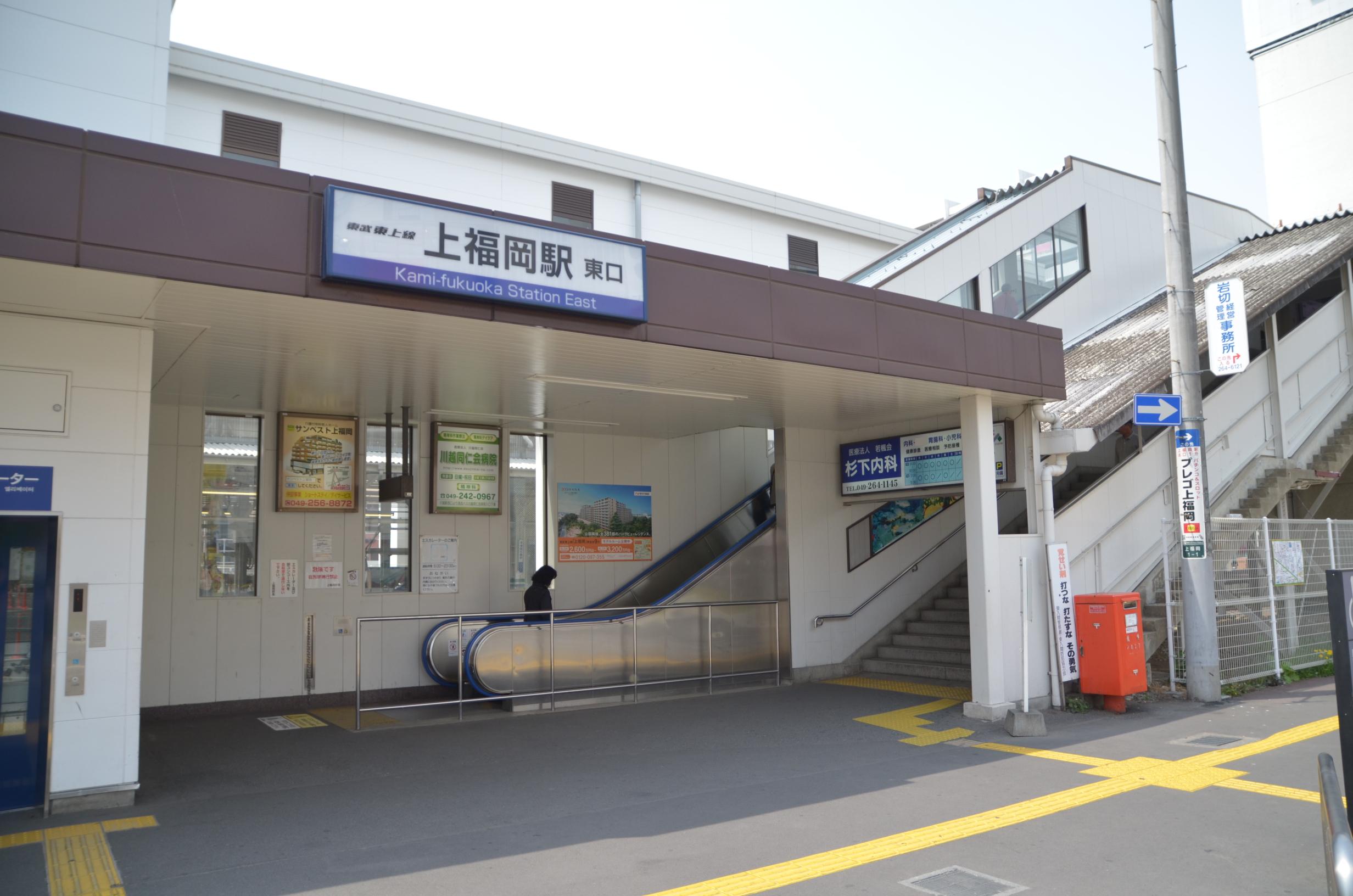 東上線・上福岡駅から4分