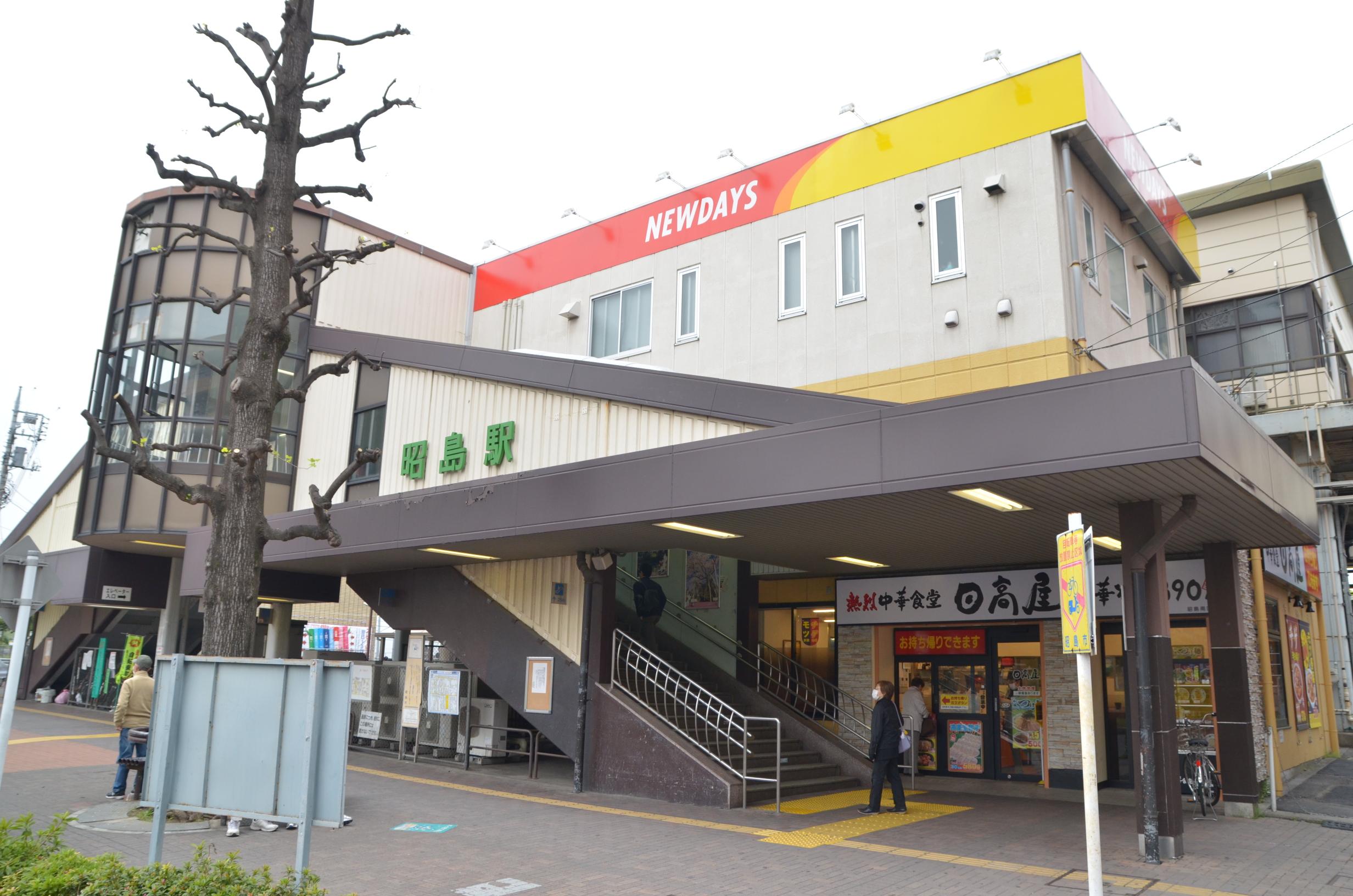 拝島駅と昭島駅、2駅利用可能