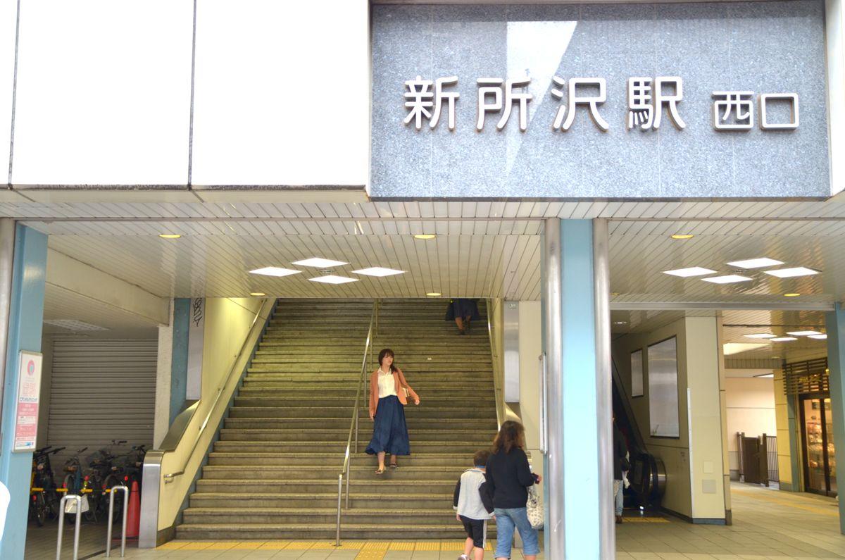 人気の始発駅「新所沢」至近