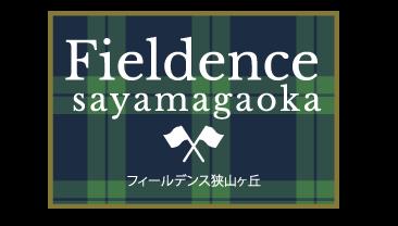 FIELDENCE狭山ヶ丘